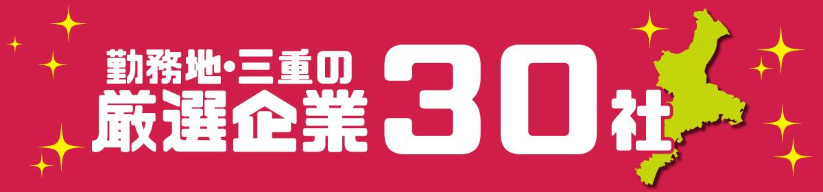 転職フェスタin三重|株式会社O-GOE(おーごえ)|三重県で働きたい転職者のための合説!
