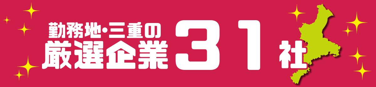 転職フェスタin三重 株式会社O-GOE(おーごえ) 三重県で働きたい転職者のための合説!
