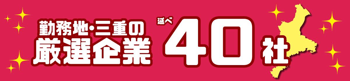 三重UIターン合同企業説明会 京都・名古屋|株式会社O-GOE(おーごえ)|おーごえ合説