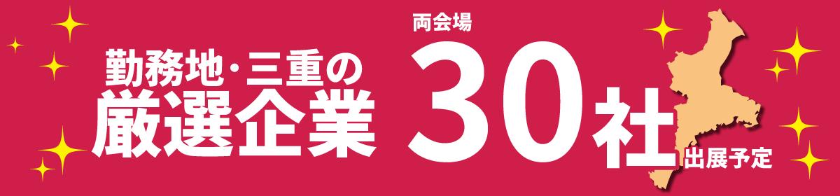 三重県で転職したい方のための合同企業説明会|転職フェスタin三重|株式会社O-GOE(おーごえ)