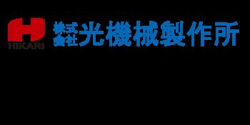 株式会社光機械製作所